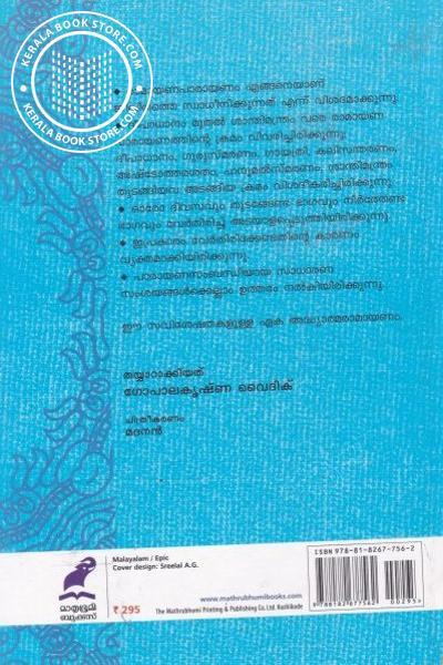 back image of അദ്ധ്യാത്മ രാമായണം നിത്യപാരായണത്തിന്