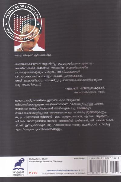 back image of AdiyantharavasthaIruttinte Nilavilikal