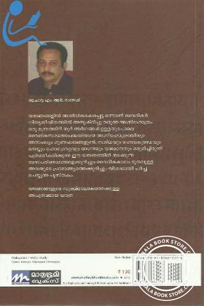 back image of Agnihotrarahasyam
