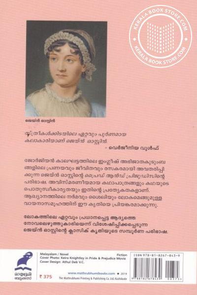 back image of അഹന്തയും മുന്വിധിയും