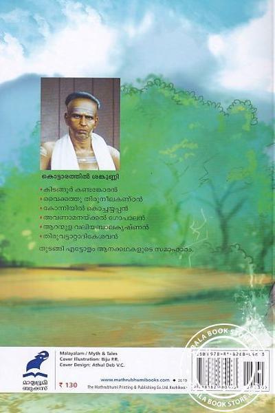 back image of ഐതിഹ്യമാല ആനകഥകള്
