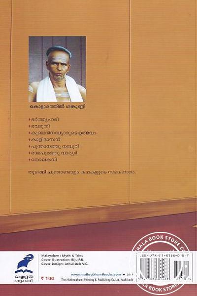back image of ഐതിഹ്യമാല കാളിദാസനും കുഞ്ചന് നമ്പ്യാരും മറ്റുകഥകളും