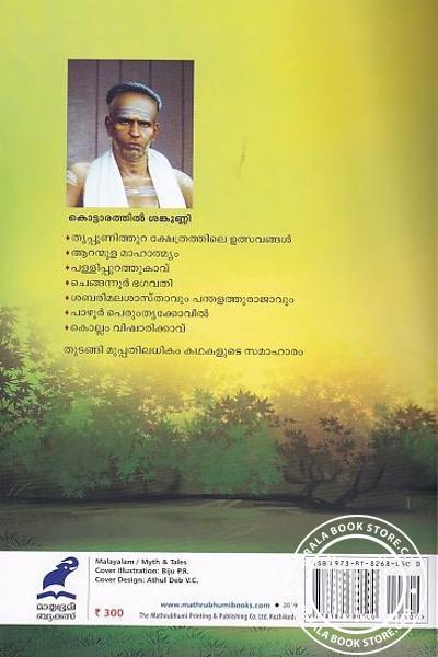 back image of ഐതിഹ്യമാല ക്ഷേത്രമാഹാത്മ്യ കഥകള്
