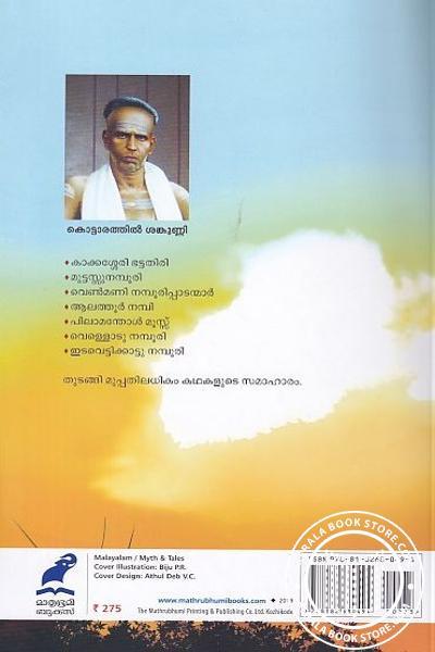 back image of ഐതിഹ്യമാല നമ്പൂതിരിക്കഥകള്
