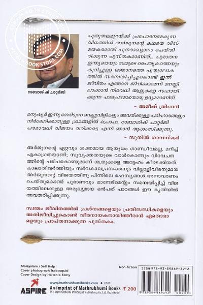 back image of അജയ്യനായ അർജുനൻ