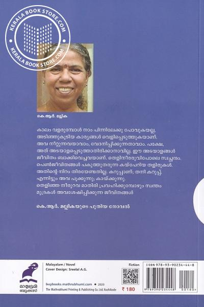 back image of അകം
