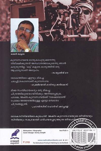 back image of അകിര കുറോസാവ