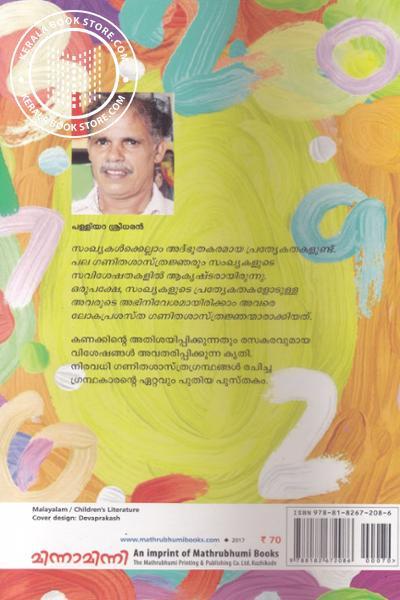 back image of Akkangalude Atbhutha Visheshangal