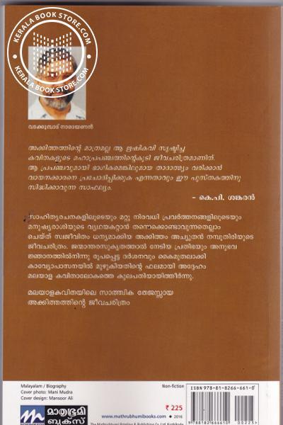 back image of അക്കിത്തം ഹൃദയത്തില് കണ്ണുള്ള കവി