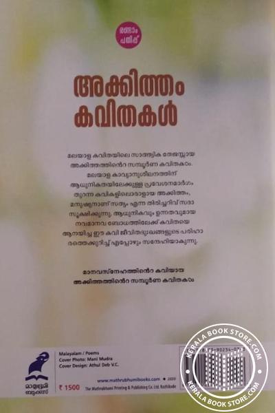 back image of അക്കിത്തം കവിതകള് സമ്പൂര്ണ്ണം