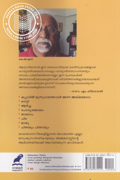 back image of അമ്മമാര്