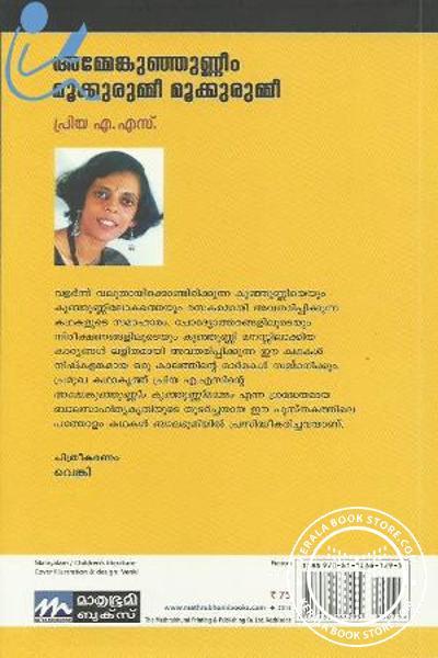 back image of Ammemkunjunneem Mookkurumi Mookkurumi