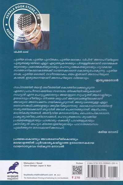 back image of അനാഹി