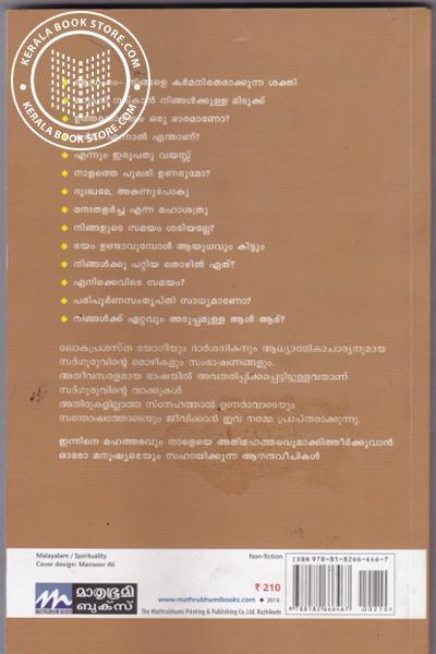 back image of Anandalahari