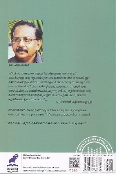 back image of ആനന്ദം തേടി