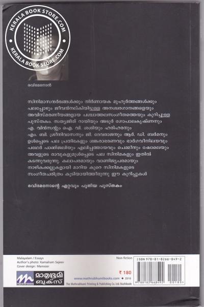 back image of Anantharam Sangeethamundayi