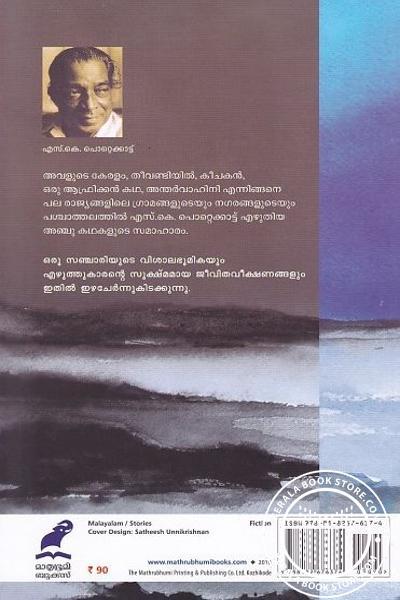 back image of അന്തര് വാഹിനി