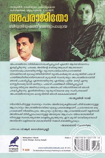 back image of അപരാജിതോ