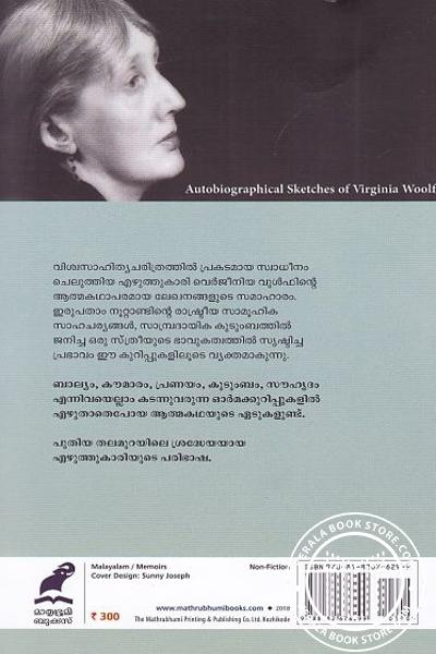 back image of Apoorna Vishadangal Mathrubhum