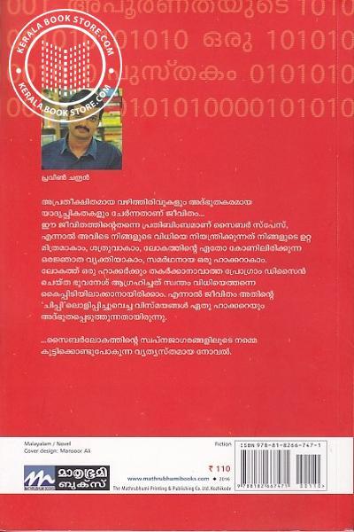 back image of അപൂര്ണതയുടെ ഒരു പുസ്തകം