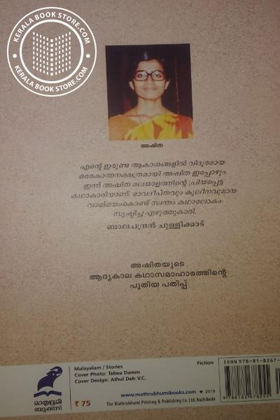 back image of അപൂര്ണവിരാമങ്ങള്