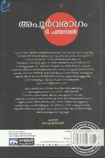 back image of അപൂര്വ്വരാഗം