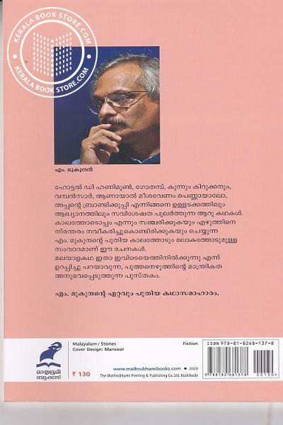 back image of അപ്പന്റെ ബ്രാണ്ടിക്കുപ്പി