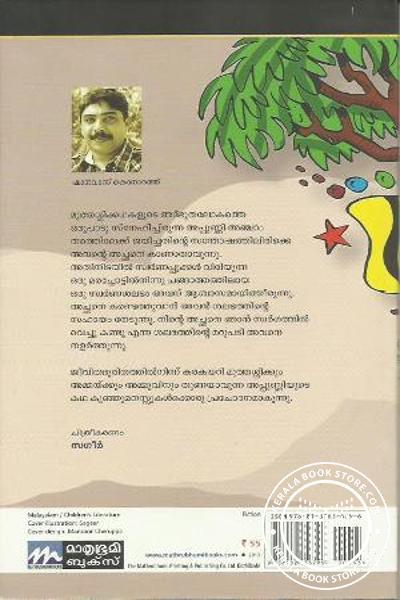 back image of Appunniyude veedu