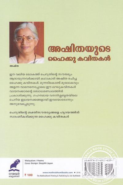 back image of Ashithayude Haiku Kavithakal
