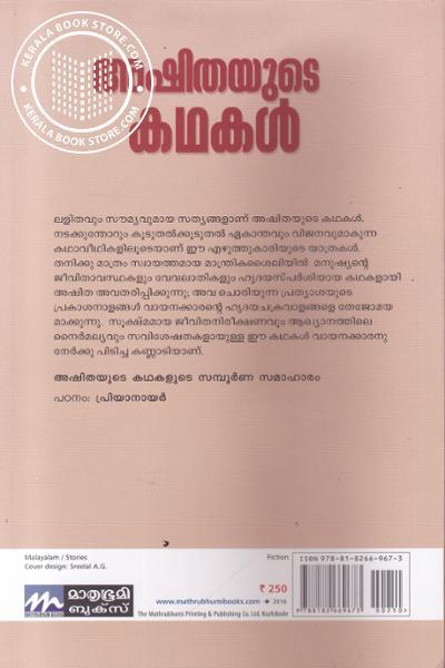 back image of അഷിതയുടെ കഥകള്