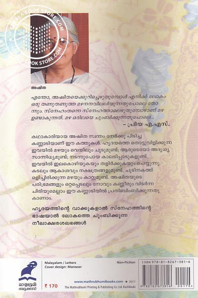 back image of അഷിതയുടെ കത്തുകള്