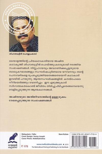 back image of Ath Njanayirunnu