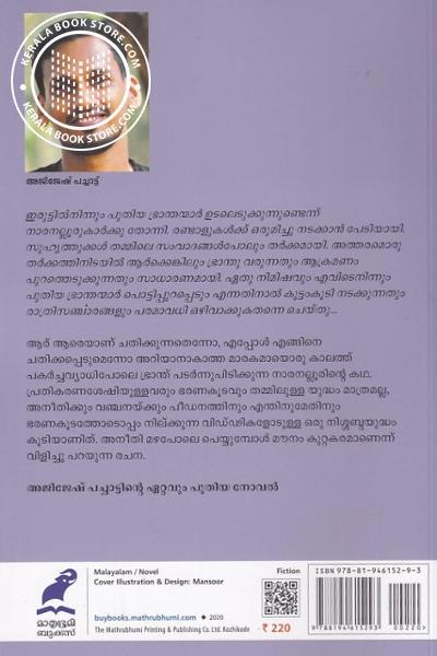 back image of അതിരഴി സൂത്രം