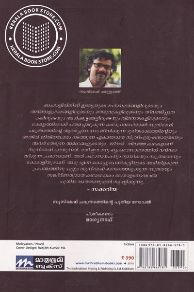 back image of ആത്മച്ഛായ