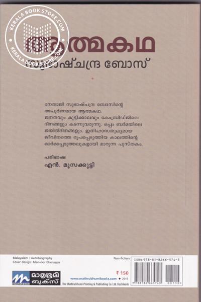 back image of ആത്മകഥ സുഭാഷ്ചന്ദ്ര ബോസ്