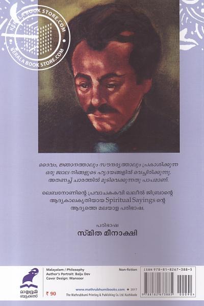 back image of ആത്മീയ സുഭാഷിതങ്ങള്