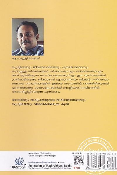 back image of ആത്മാവ് ജീവൻ പുനർജന്മം