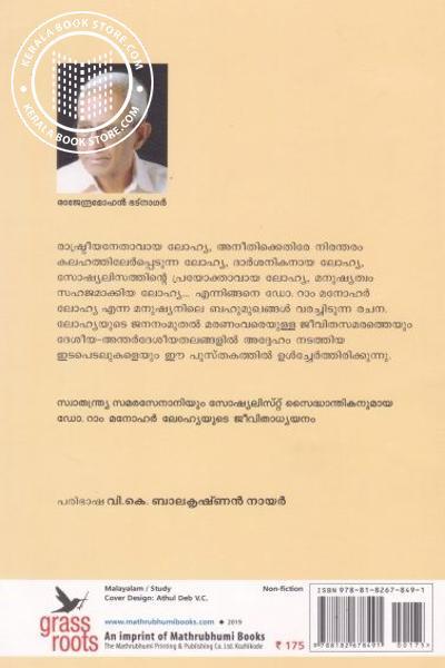 back image of അവധൂതനായ ലോഹ്യ