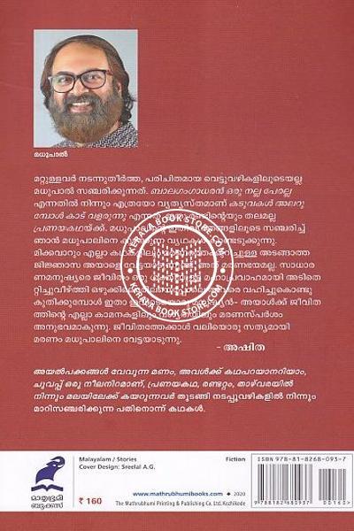 back image of അവൻ-മാർ- ജാരപുത്രൻ ഫ്ഗ്ഫ്