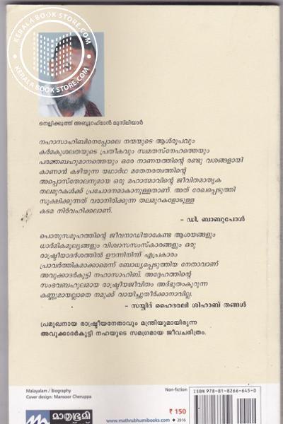 back image of Avukkaderkutty Naha