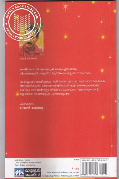 back image of Ayirathonnu Ravukalile Manthrika Kathakal