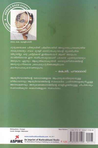 back image of Ayurvedam Arivum Anubhavavum