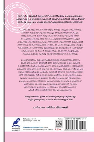 back image of ബാഗ്ദാദ് ക്ലോക്ക്