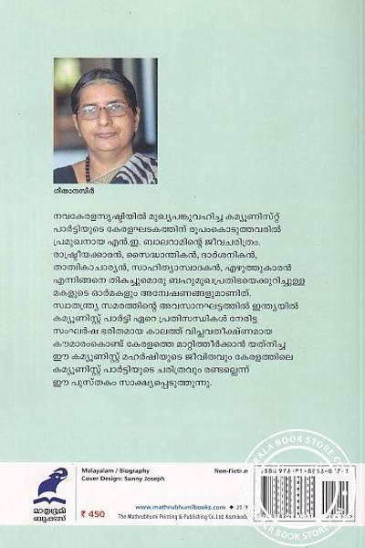 back image of ബാലറാം എന്ന മനുഷ്യൻ
