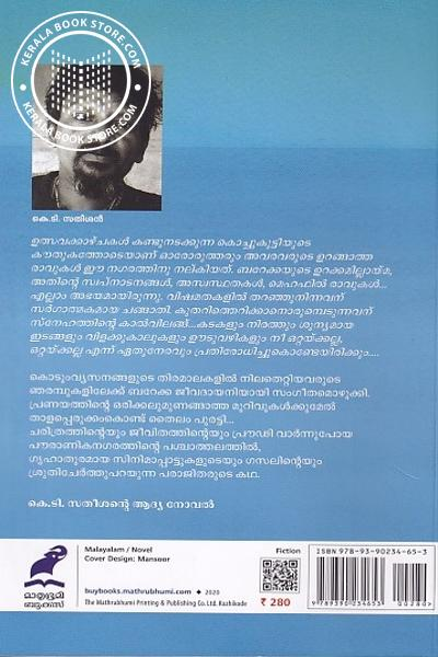 back image of ബറേക്ക