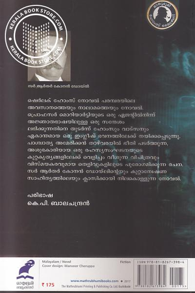 back image of Beethiyude Thazhvara