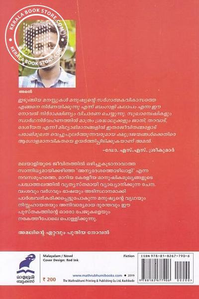 back image of ബംഗാളി കലാപം