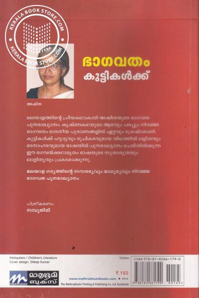 back image of Bhagavatham Kuttikalkku