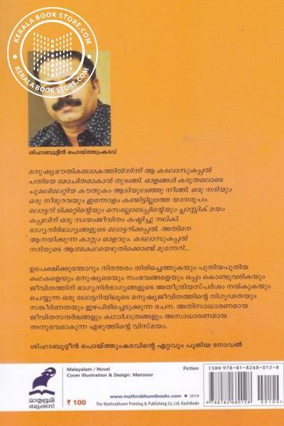 back image of ഭാഗ്യരേഖ