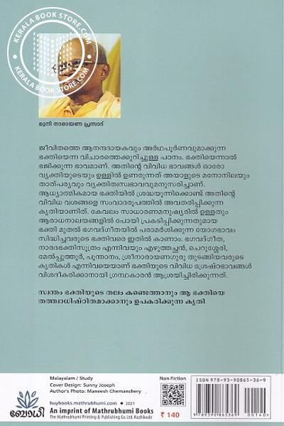 back image of ഭക്തി
